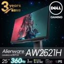 AW2521H 360Hz/FHD/G-SYNC/스위블/엘리베이션/AS 3년