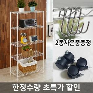 가정용 3/4/5단 앵글/메탈선반 모음 바퀴/S고리 증정