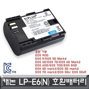 캐논 EOS 6D 전용 호환배터리 KC안전인증제품 LP-E6