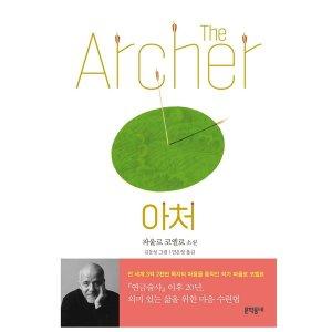 아처 (THE ARCHER) -파울로 코엘료 소설