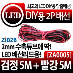 [제일카넷.DIY용품] ZEILCAR LED DIY용 배선 _5미터(빨강5미터 검정5미터)  광주자동차용품점/튜닝전문점