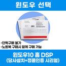 추가선택_ 윈도우10홈DSP - 설치발송