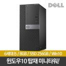 6세대i5 Optiplex 3040 램8G SSD256G 윈도우10