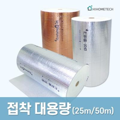 하이홈테크 열반사단열재 접착 대용량 (25m/50m)