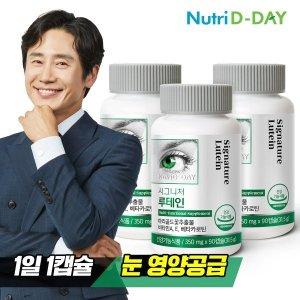 뉴트리디데이 시그니처 루테인 90캡슐 3병 총9개월분