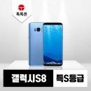 갤럭시 S8 리퍼폰 중고폰 공기계 - 특S등급
