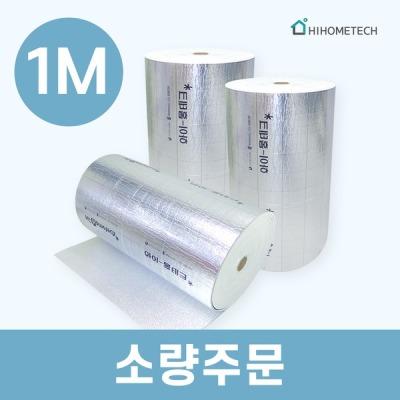 하이홈테크 열반사 단열재 (1m) 은박단열재 보온재