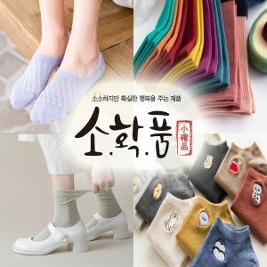 1+1 남여/양말맛집/복수할인/패션양말/빠른배송