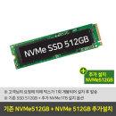 NVMe512GB 추가업그레이드