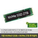 NVMe2TB 추가업그레이드