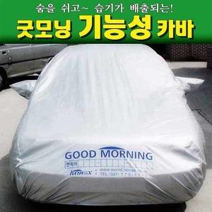 현대 스타리아 바디커버 카바 자동차 덮개 방수포