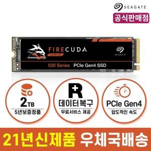 파이어쿠다 530 M.2 NVME 2TB SSD +정품+5년보증+