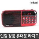 인켈)MP3 휴대용 효라디오 IK-WR10 (레드) 효라디오