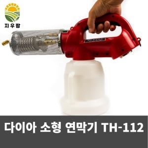다이아연막기 TH-112 연막 소독기 엔진동력분무기