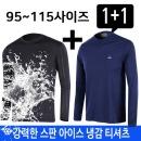 여름 등산복 아이스 냉감 티셔츠 작업복 기능성 스판