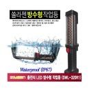 충전식 LED 방수형 작업등 (SWL-320R1)