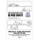 서울 자가에 대기업 다니는 김 부장 이야기 2 : 정 대리 권 사원 편
