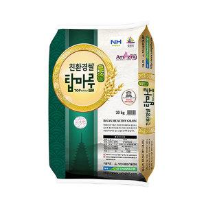 삼기농협 친환경 신동진 탑마루 쌀 10kg