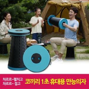 컴인쇼핑 코끼리 1초 휴대용 만능 의자 접이식 1세트
