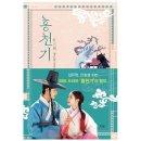 홍천기 1 - 정은궐 장편소설 (리커버 에디션)