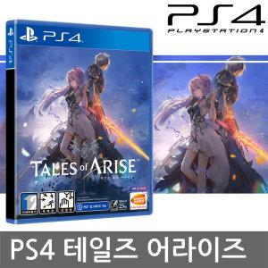 PS4 테일즈 오브 어라이즈 한글 초회판