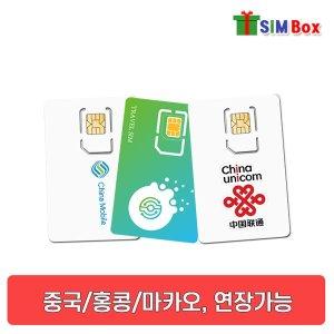중국유심 유심칩 홍콩 마카오사용 연장가능(매일2GB)