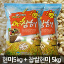 국산 현미 5kg + 찹쌀현미 5kg