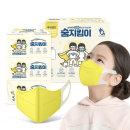 숨지킴이 새부리형일회용마스크 어린이용 옐로우200매