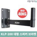 대형 스피커 브라켓 보급형 벽걸이 거치대 KPL-200