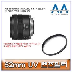 F1.8 RF35mm STM ALLDA IS 캐논 렌즈필터 52mm