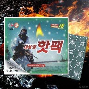 국산 핫팩 군용 150g 대용량 찜질 보온 솔져 손 난로