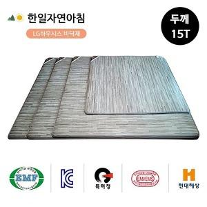 한일자연아침 탄소EMF 오크그레이 전기매트 2~3인용