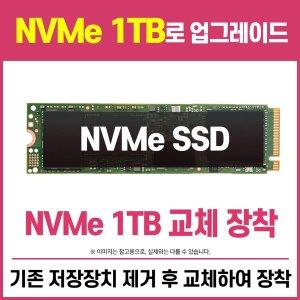 첫번째 슬롯 SSD 1TB로 교체장착 K4002 옵션