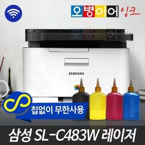 무한레이저 삼성 SL-C483W 컬러 레이저복합기