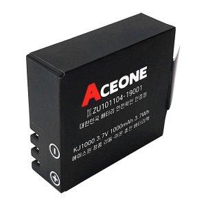 에이스원 KJ1000 액션캠 배터리 악세사리