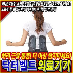 닥터벨트 허리보호대 통증 의료기기 디스크 협착증