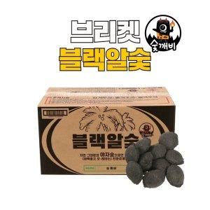 바베큐 캠핑숯 야자숯 조개탄 브리켓 블랙알숯+ 8kg