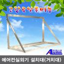 일반에어컨설치대/실외기거치대/앵글 대-1000