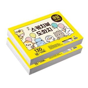 어린이 스케치북 도화지 130g 8절 250매