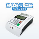 유선카드단말기 SMT-T570 카드사가맹있는사업자(전화선