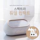스펙트라 듀얼컴팩트 휴대용 전동식유축기(충전식)
