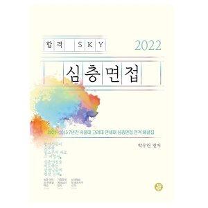 합격 SKY 심층면접 (2022) - 2021~2015 7년간 서울대 고려대 연세대 심층면접 전격 해설집