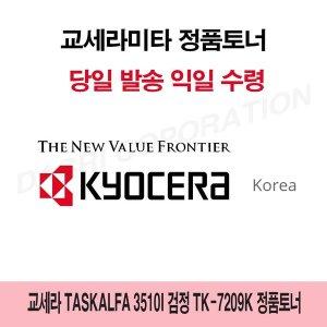 TK7209K 교세라 TASKalfa 3510i 검정 TK-7209K 정품토