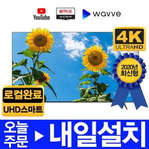 삼성 43인치 4K UHD 스마트 TV 43TU7000 지방 벽걸이