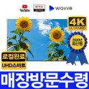 삼성 65인치 4K UHD 스마트 TV 65NU6900 매장방문수령