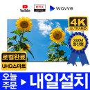 삼성 65인치 4K UHD 스마트 TV 65NU6900 수도권 벽걸이