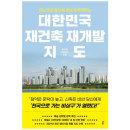 대한민국 재건축 재개발 지도 - 되는 곳만 골라 발 빠르게 투자하는