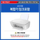 정품 복합기 SL-J1660 (SL-1680 대체발송)단품구매불가