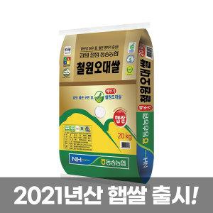 철원오대쌀 20kg 동송농협 21년산 (박스포장)