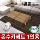 한일 전기 카페트매트 온돌나라 온수-1인용(100x183)